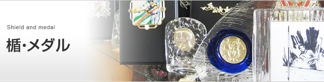 楯・メダル