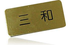 パール・彫刻文字・彫刻マーク