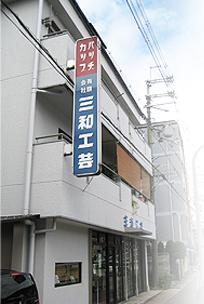名札・優勝カップ・トロフィ・社章・バッジ・メダル・